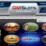 Играть онлайн на слотах на сайте казино Gmslots казино