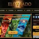 Вас ждут популярные игральные слоты в онлайн казино Ельдорадо клуб