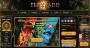 казино Ельдорадо клуб