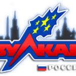 Главные виды джекпота в игровом клубе Вулкан Россия