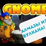 """Вулкан казино: Все об игровом автомате """"Gnome"""""""