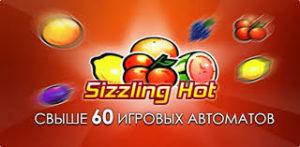 Преимущества игрового автомата «Sizzling Hot» в казино Вулкан