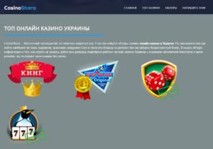 Причины популярности украинских интернет казино