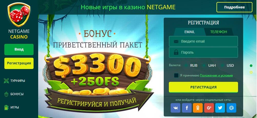 Какие качества интернет казино NetGame принесли ему признание в Украине?