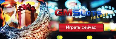 Играть онлайн в игровые слоты используя зеркало Casino gmslots
