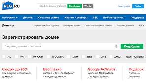 С чего нужно начинать регистрацию домена