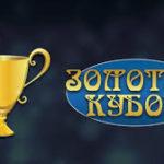 У кожній грі популярного казино Золотий Кубок вигравайте джекпот