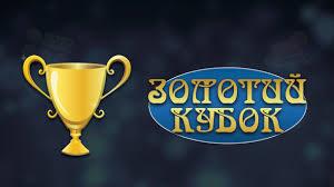 казино Золотий Кубок