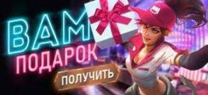 Кто может получить подарок в онлайн-казино